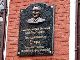 Мемориальная доска, установленная на фронтоне здания  Химического корпуса НТУ